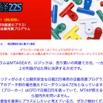 日経225自動売買プログラム 株式会社ファーストテクノロジーサービス 鈴木良一の評判