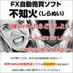 自動売買ソフト『不知火』山口一生 の評判