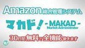 Amazonせどり管理ツール マカド! 合同会社チルダワーク