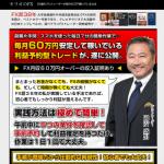 FX歴38年!岡安盛男のFX極(きわみ)株式会社TKトレード 坂本潤 の評判