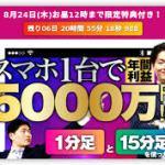 Smart Professional FX クロスリテイリング株式会社 藤田昌宏 松野有希 の評判