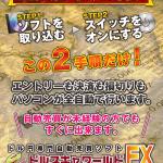 ドルスキャワールドFX~for 自動売買アレンジver~ 株式会社金馬新聞 岩本和也の評判