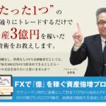 億越えスキャルピング 株式会社SEOオンライン 森本英二 為替鬼の評判
