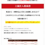 上流仕入指南書 物販ビジネスコンサルティング IMPLEX株式会社 土山敬士朗 の評判