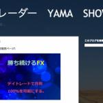 FXトレーダー YAMA SHOW : 勝ち続けるFX 山本翔一の評判
