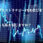 ドラゴンストラテジーFX® グローバル・ロイズ株式会社 松山裕典の評判