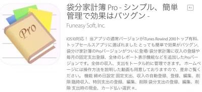 袋分家計簿 Pro