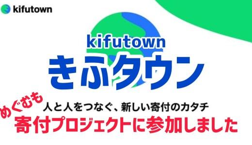 kifutown(寄付タウン)で実際にプロジェクトやってみた