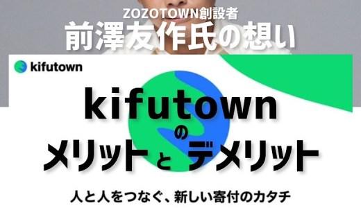 kifutown(寄付タウン)はZOZOの前澤友作氏の想い アプリとTwitter連携で当選を狙え!
