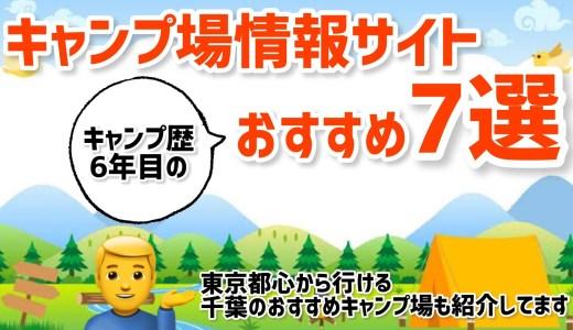 キャンプ場の予約・情報サイト|おすすめ7選|千葉県のファミリー向けキャンプ場情報あり!