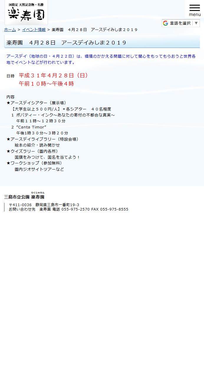アースデイみしま2019