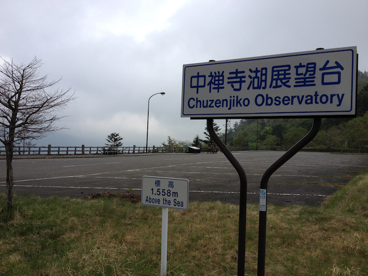Soon the hiking trail merges with the parking area of the Chuzenji Observatory