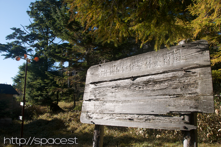 old sign post near hut