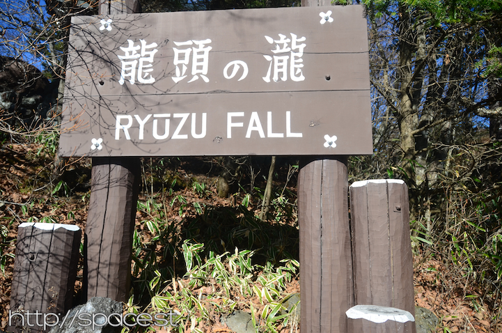 Ryuzu Waterfall signpost