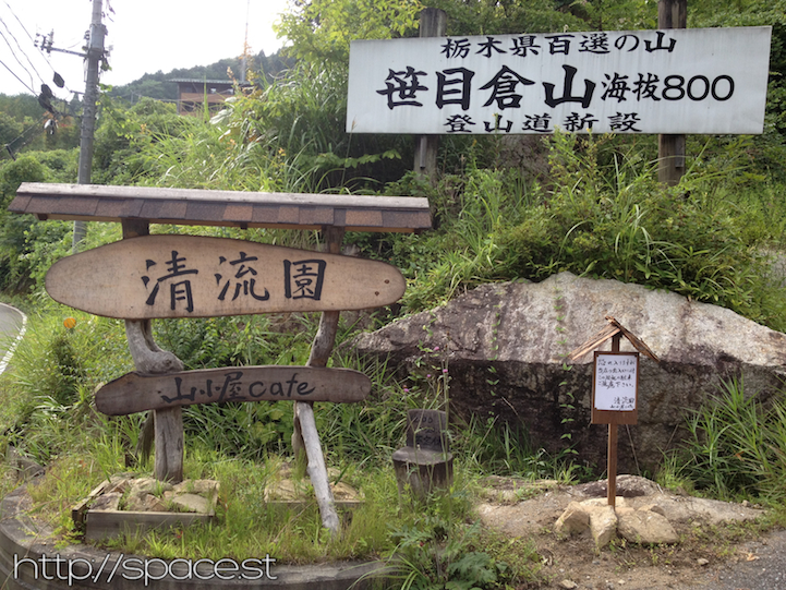 Road sign at the entrance on route 149, Seiryuin Yama Goya in the background on the hill.