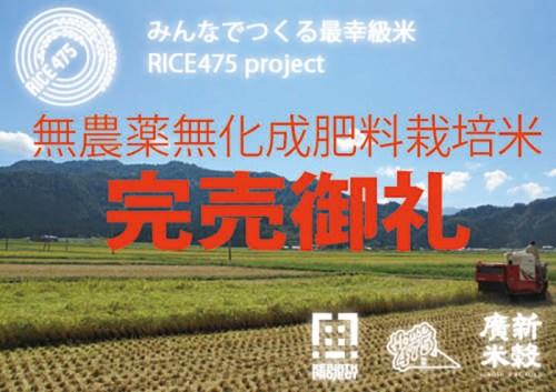 RICE475完売POP2