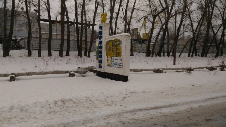 Entrance to Chernobyl town
