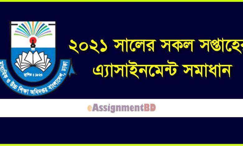Assignment 2021
