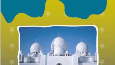 Class 6 Islam Assignment