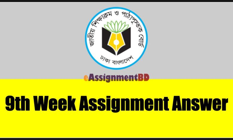 9th Week Assignment answer