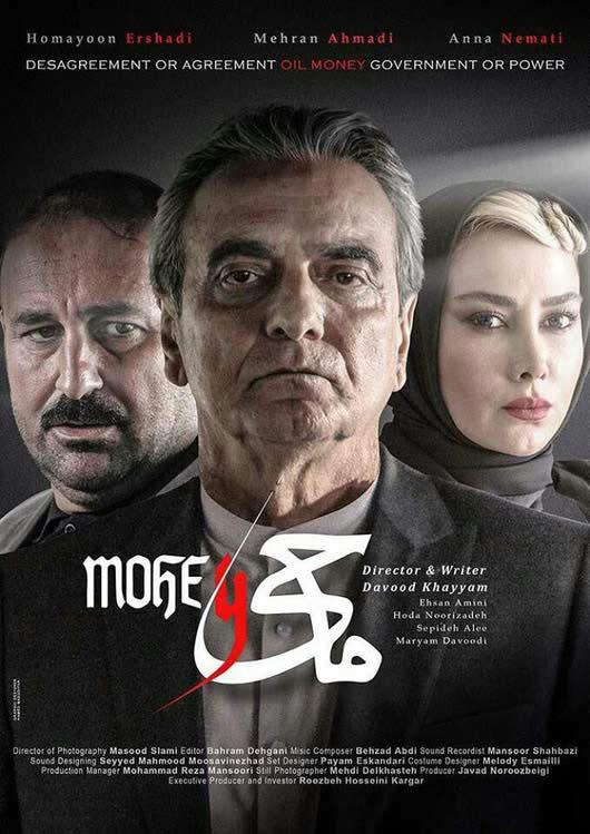 Mahhi-Movie