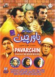 Serial-Pavarchin