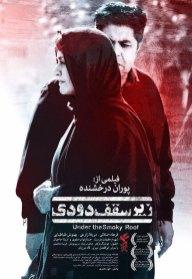 poster-zire-saghe-doodi-2