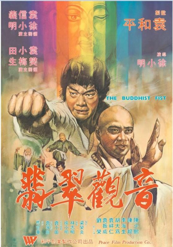 Buddist Fist Movie Poster - Eastern Heroes