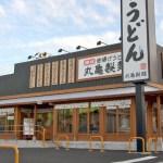 丸亀製麺天丼大盛り