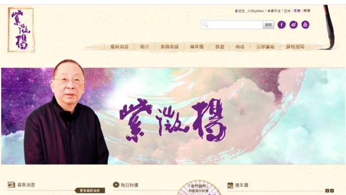 紫微楊天地網站 (一) - 專欄 - 術數小語 東周網【東周刊官方網站】