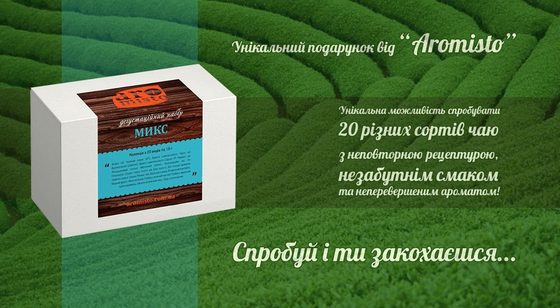 Аромысто_акция