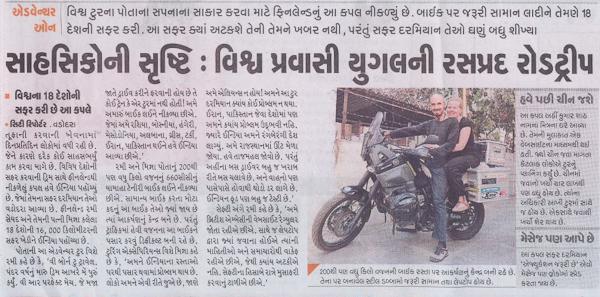 Gujaratin kielinen lehtileike