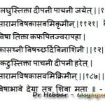 Ativisha – Benefits, Dose, Uses, Ayurveda Details