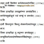 Daruharidra – Berberis aristata – Qualities, Benefits, Dose, Ayurvedic Details