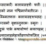 Tuvaraka – Hydnocarpus laurifolia – Qualities, Research