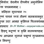 Asafoetida Health Benefits, Medicinal Uses, Side Effects – Ayurveda