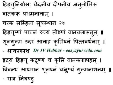 Asafoetida benefits - Ayurveda