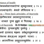 Charaka Samhita Sutrasthana Chapter 1 – Quest For Longevity