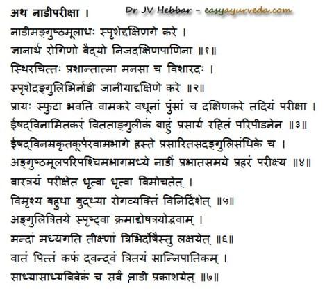 Nadi examination
