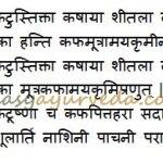 Akhuparni: Ipomea reniformis: Uses, Remedies, Research, Side Effects