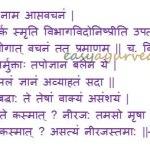 Aptopadesha Pramana – Features, Description