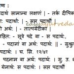 Padartha Lakshana: Meaning, Derivation Of Padartha