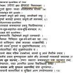 Ayurveda Mahodadhi Dhanya Varga – Types Of Rice