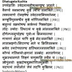 Dhatu Gata Kushta: Skin Diseases Rooted In Different Tissues