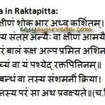 Ayurvedic Medicines And Herbs Useful In Raktapitta