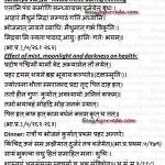 Healthy Night Regimen As Per Ayurveda – Ratricharya