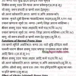 Prana Vayu (Pranavata) Location, Functions, Symptoms of vitiation