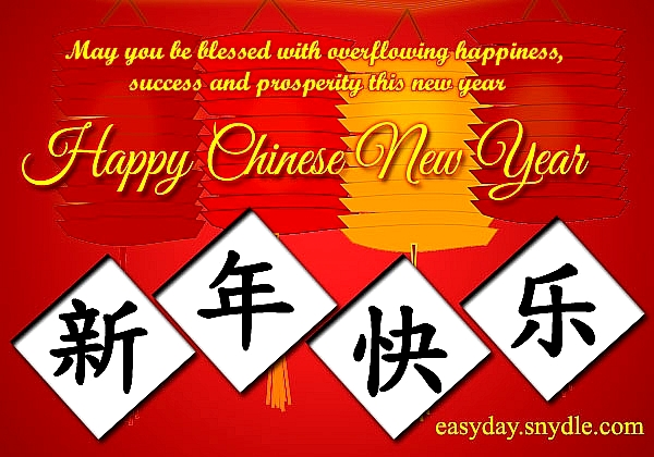 chinese happy new year sayings wishes picture chinese new years saying - How Do You Say Happy New Years In Chinese