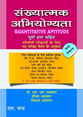 By pdf test agarwal aptitude rs