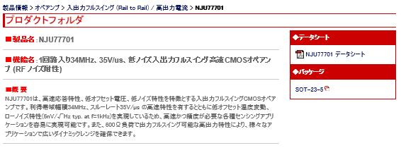 nju77701f_hp